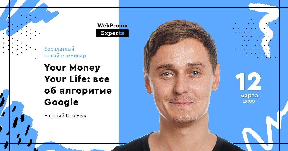Евгений Кравчук