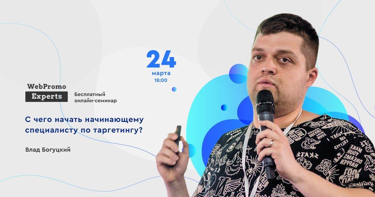 Владислав Богуцкий