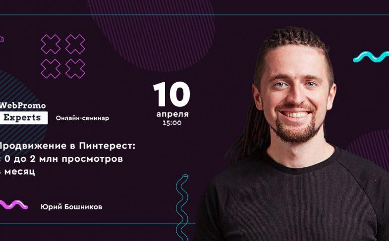 Юрий Бошников — основатель Studio iFish