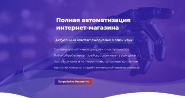 Автоматизация работы Вашего интернет-магазина от Elbuz