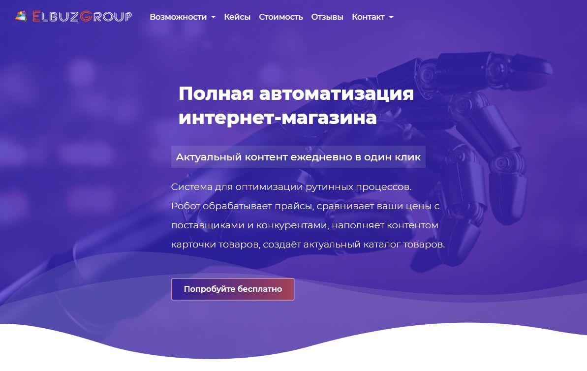 Автоматизація роботи Вашого інтернет- магазина від Elbuz
