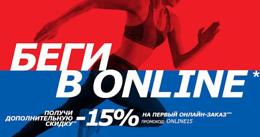 «Спортмастер» предлагает клиентам 15% скидки