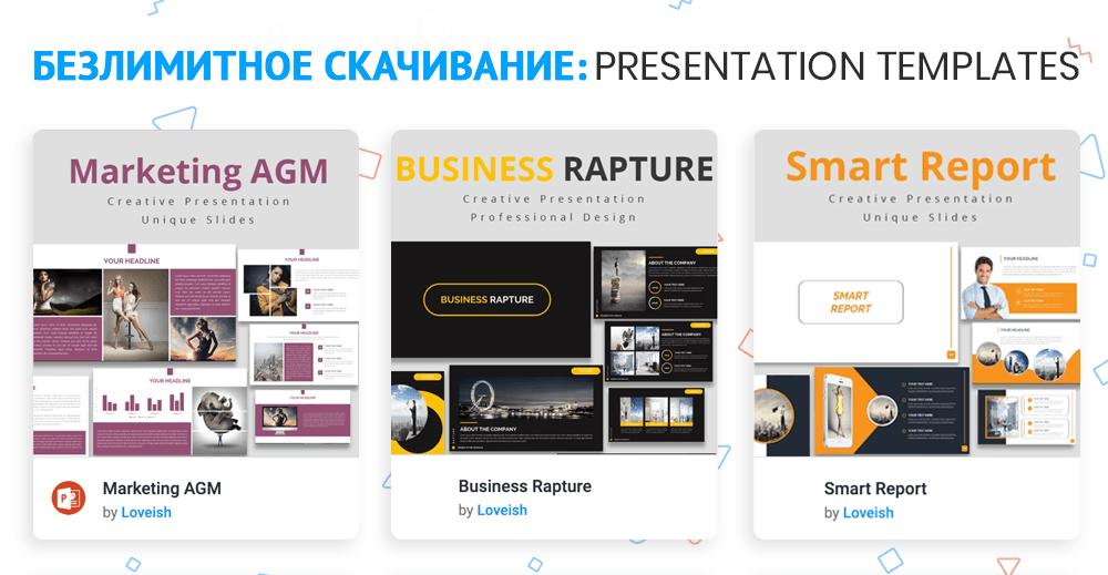 Шаблоны презентаций