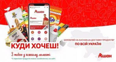 інтернет-магазин auchan.ua