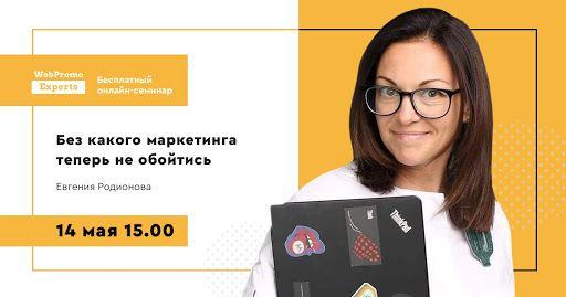 Евгения Родионова