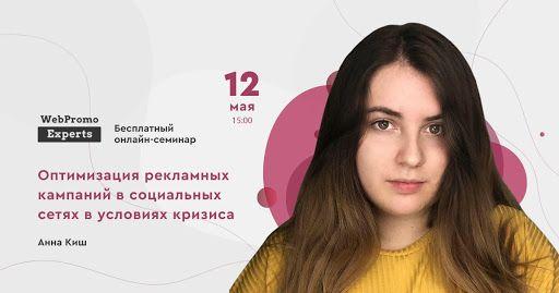 Анна Киш