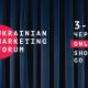 13 Украинский маркетинг форум