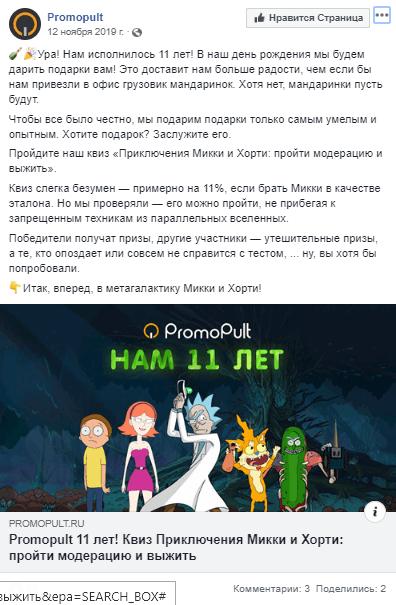 Квиз в Фейсбуке