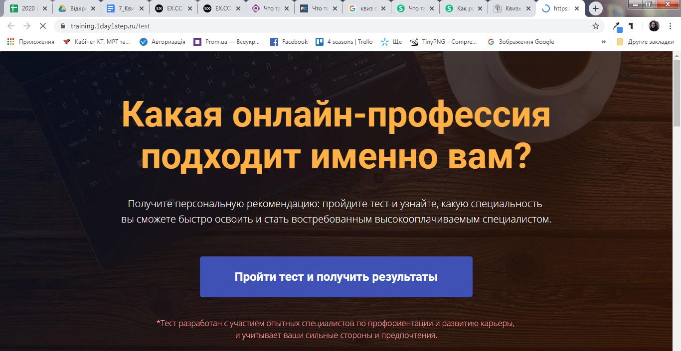 пример завлекающего квиза на сайте training.1day1step.ru