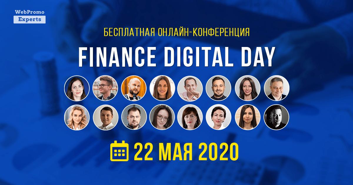 о продвижении в финансовой сфере - Бесплатная онлайн-конференция Finance Digital Day