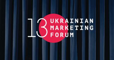 Программа украинского маркетинг-форума