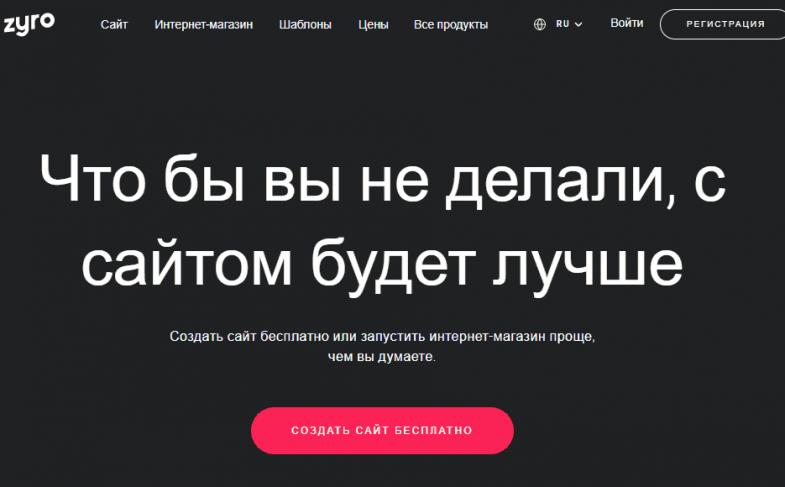 Конструктор сайтов Zyro