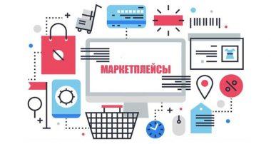 Маркетплейс: особенности и отличия