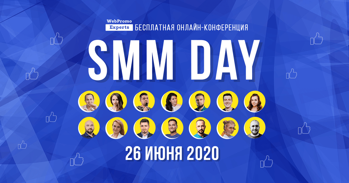 SMM DAY Webpromoexpert