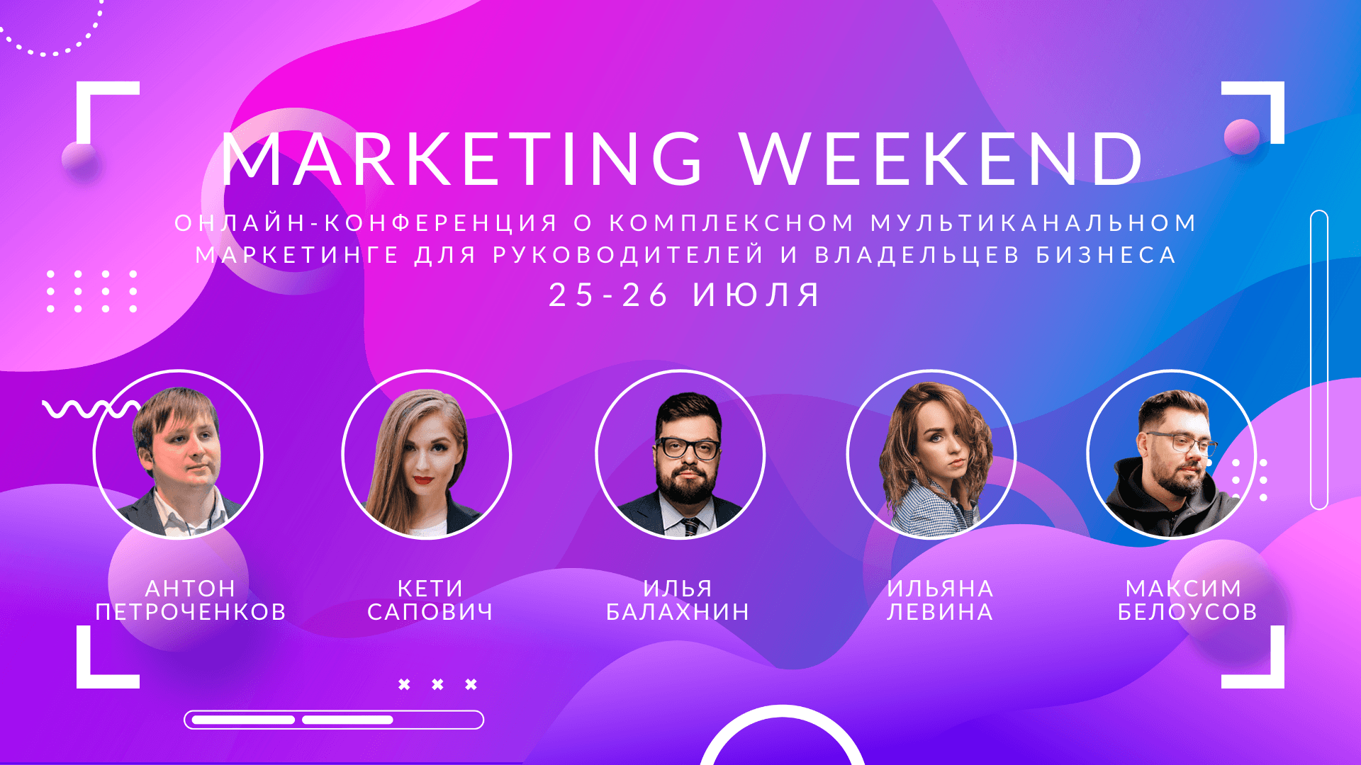 Online conference Marketing Weekend
