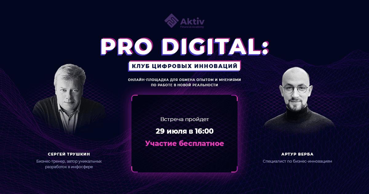 PRO Digital: Digital Innovation Club