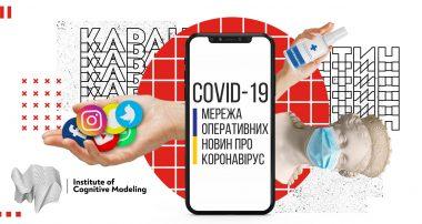 Мессенджер каналы инфо коронавирус covid-19