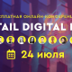 Retail Digital Day