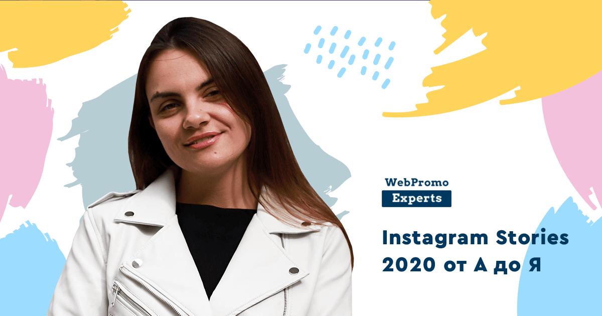 Instagram Stories 2020