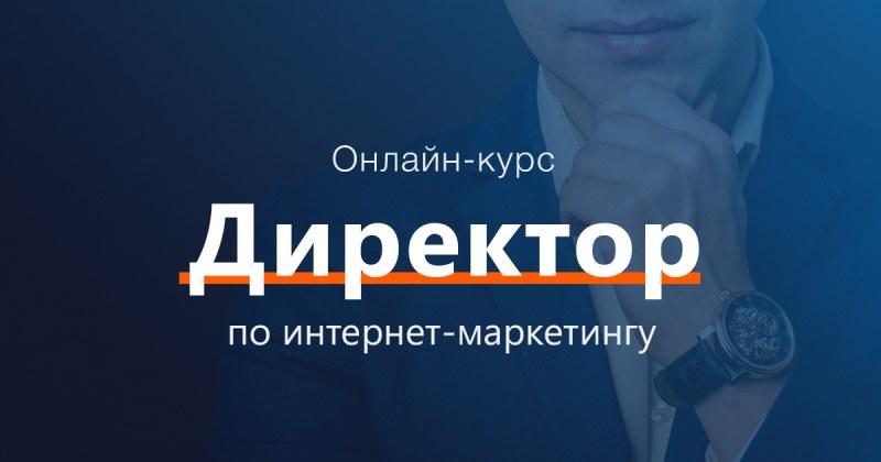 Курс: Директор по интернет-маркетингу от WebPromoExperts