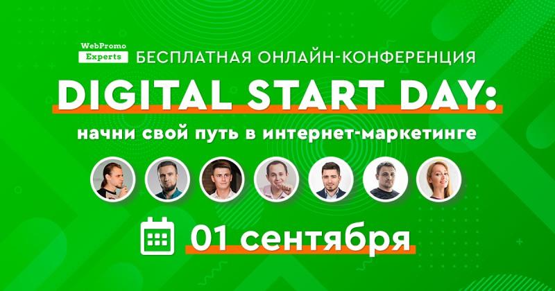 «Digital Start Day: начни свой путь в интернет-маркетинге»