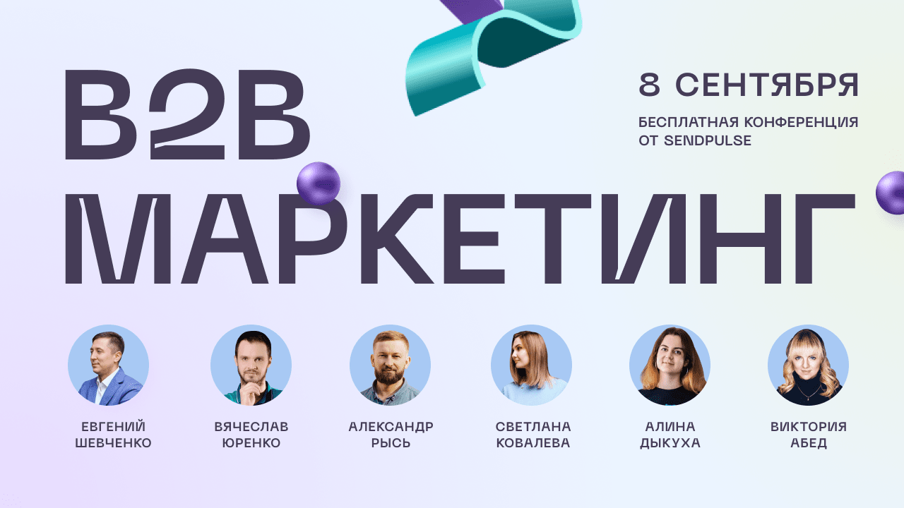 Бесплатная онлайн-конференция «B2B маркетинг» от SendPulse