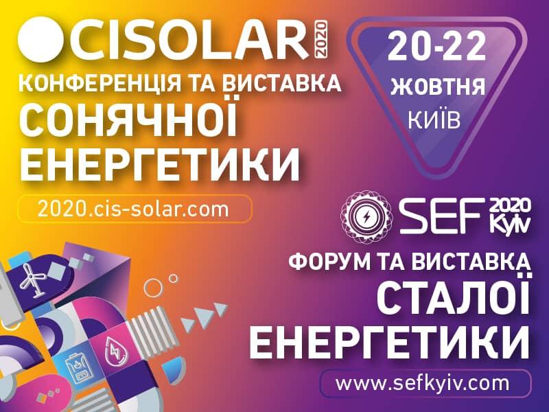 Синергия CISOLAR и SEF 2020 как импульс для восстановления рынка возобновляемой энергетики