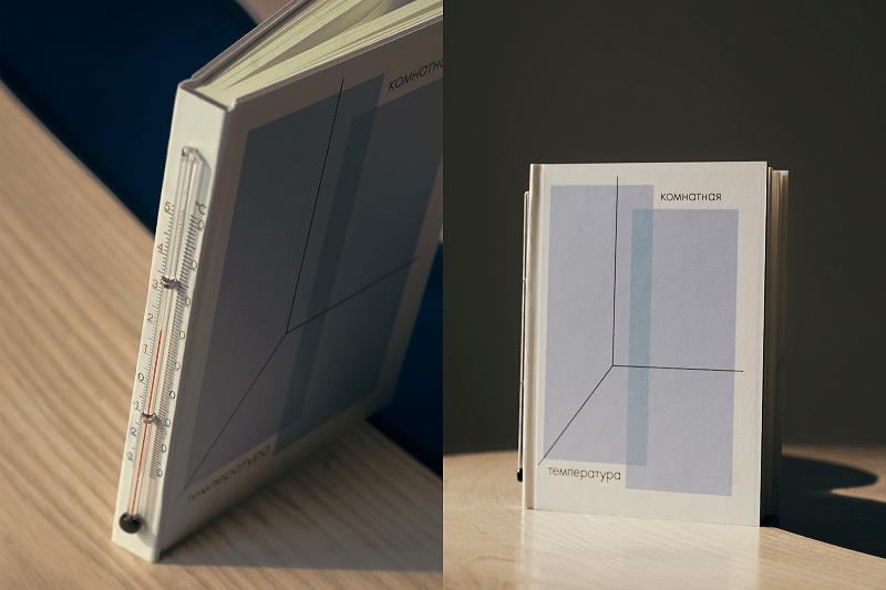 уникальный дизайн для сборника поэзии