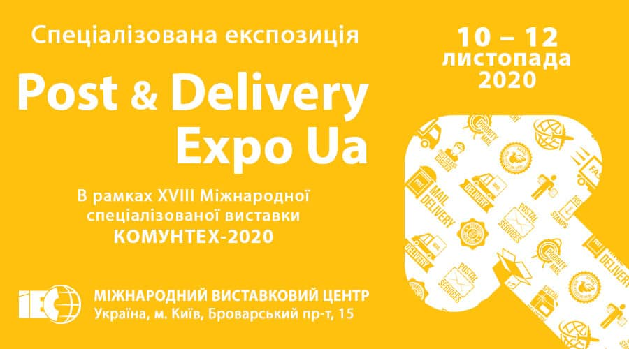 POST & DELIVERY EXPO UA