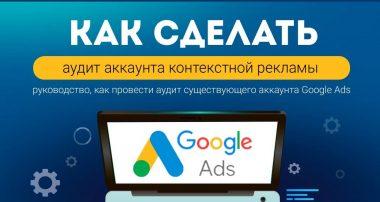 Как сделать аудит контекстной рекламы