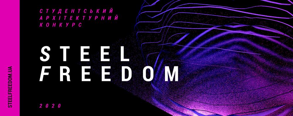 Асоціація Український Центр Сталевого Будівництва (УЦСБ)