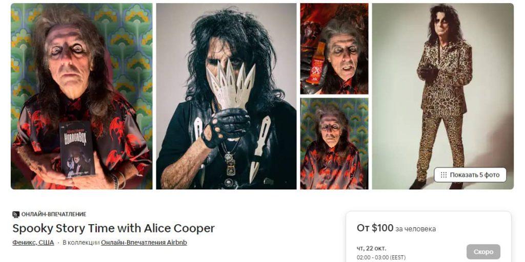Элис Купер предлагает развлечься на Хэллоуин