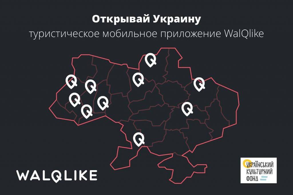 Квест экскурсии по Украине WalQlike