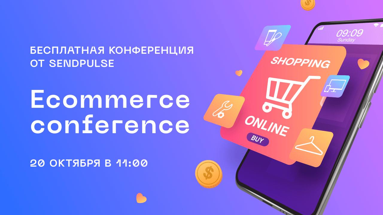 Безкоштовна онлайн-конференція «Ecommerce conference»