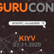 GuruConf - масштабная конференция о Digital Marketing