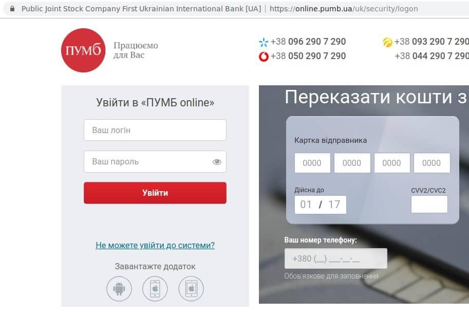 онлайн банкинг ПУМБ