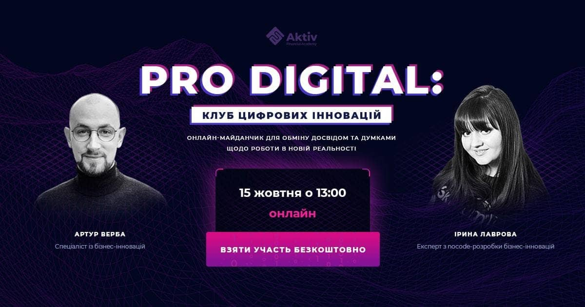 pro-digital
