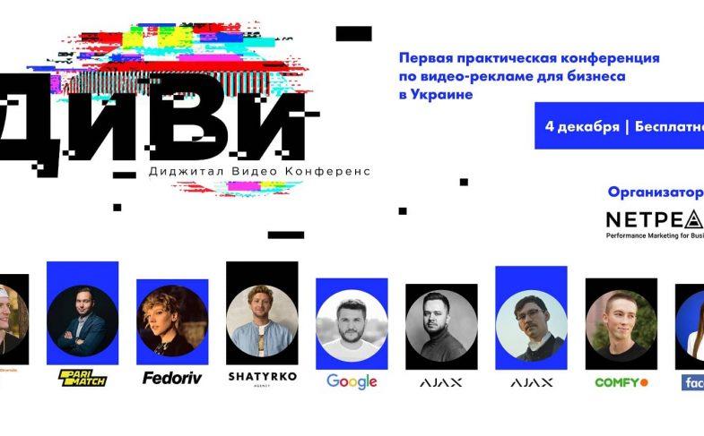 ДиВи Конф — первая онлайн-конференция о видеорекламе для бизнеса в интернете