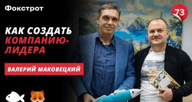 Валерий Маковецкий | FOXTROT