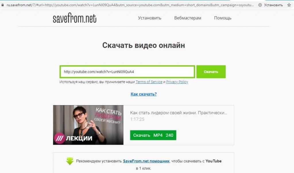 Загрузки через сервис Savefrom