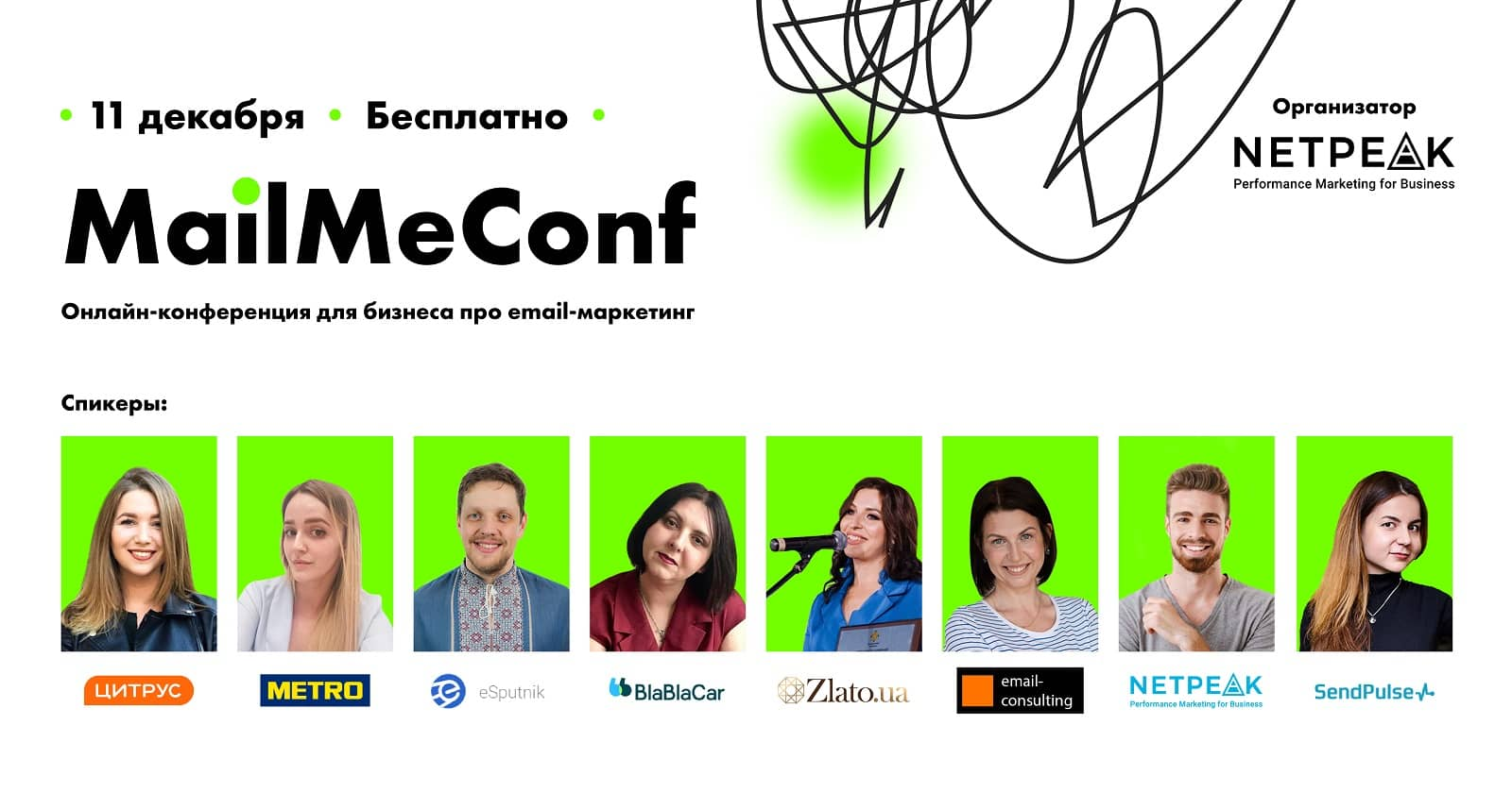 MailMeConf — онлайн-конференция для бизнеса об email-маркетинге