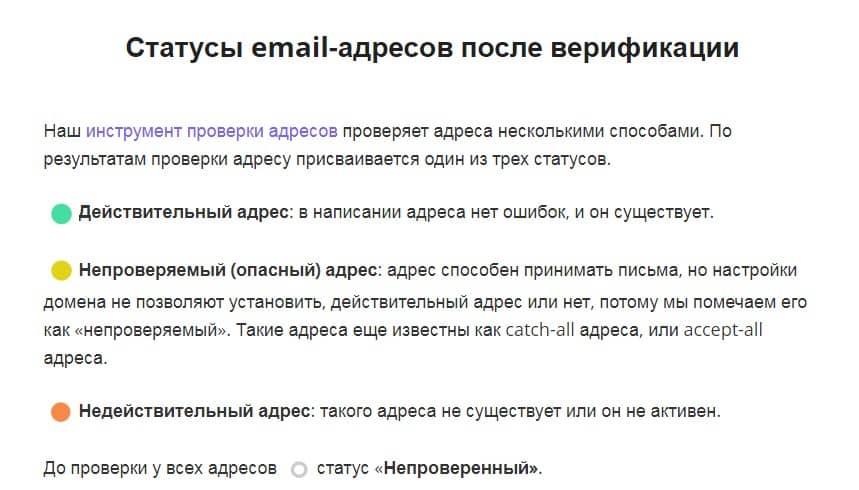 Инструмент проверки Email