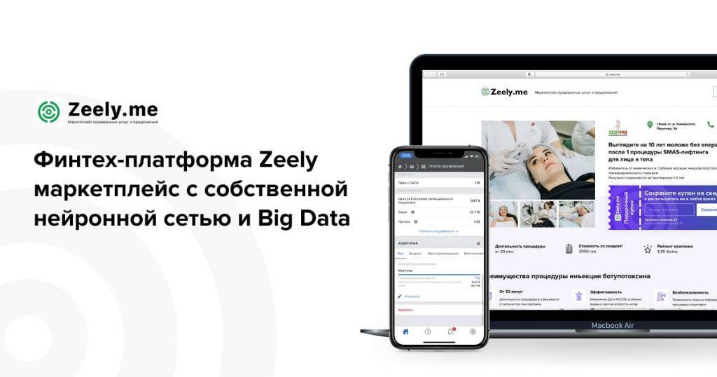 финтех-платформа Zeely