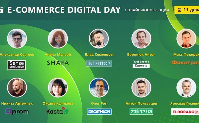E-commerce Digital Day