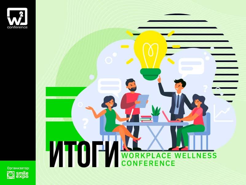 W2 conference Kyiv 2020
