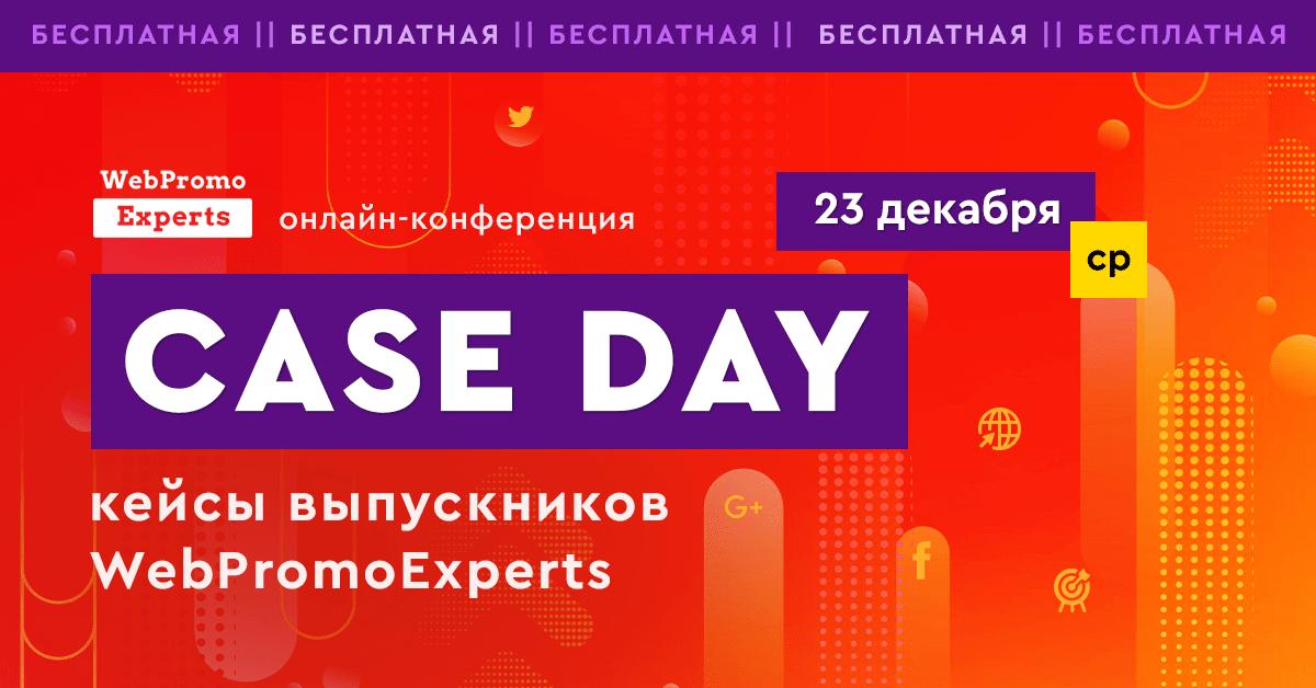 Case Day