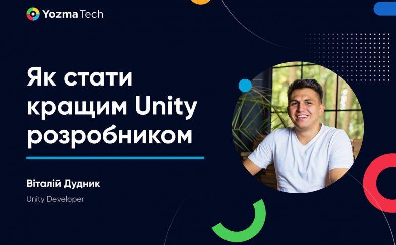 Віталій Дудник YozmaTech