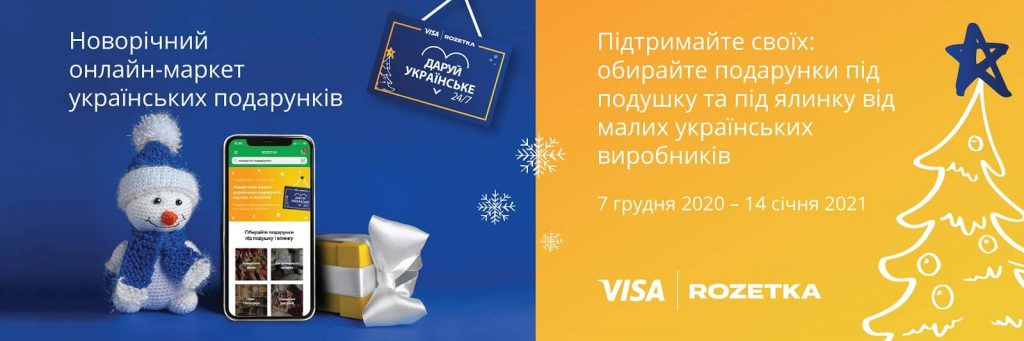#даруйукраїнське