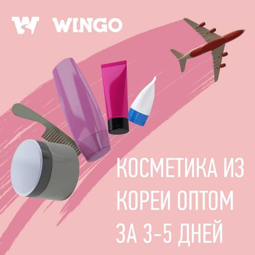 Доставка товаров с Wingo из Кореи