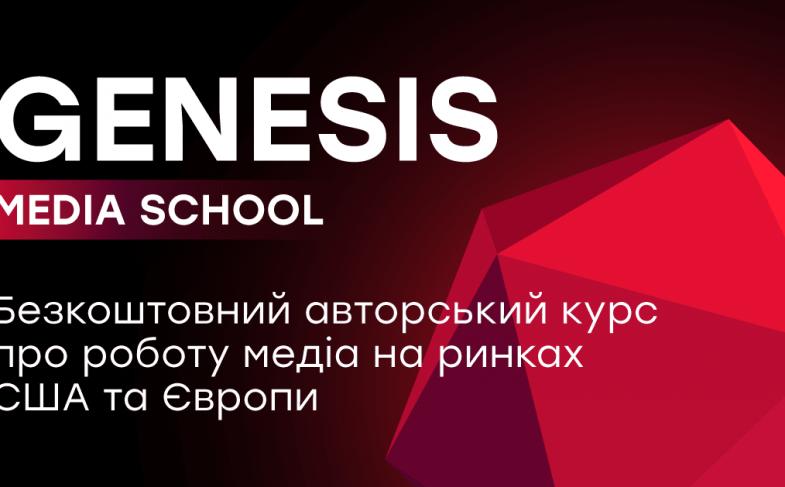 Genesis Media School